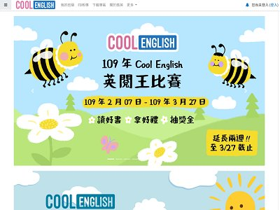 https://www.coolenglish.edu.tw/
